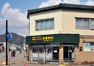 新潟県村上市の不動産 ホームサービスひまわり